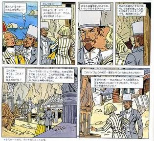 漫画にみる怪盗ルパン・ジャック...