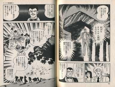 漫画にみる怪盗ルパン・ダイナミ...