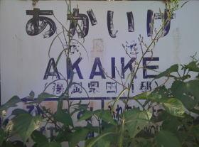HKRR 北部九州鉄道