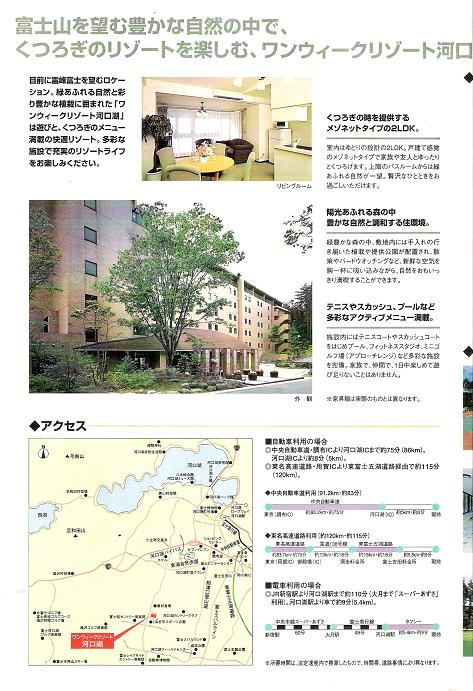 【第11回かなりや塾,河口湖】2008.6/3~4