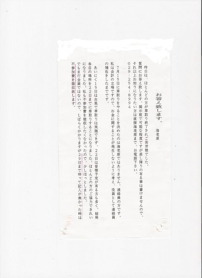 【アパート】文書