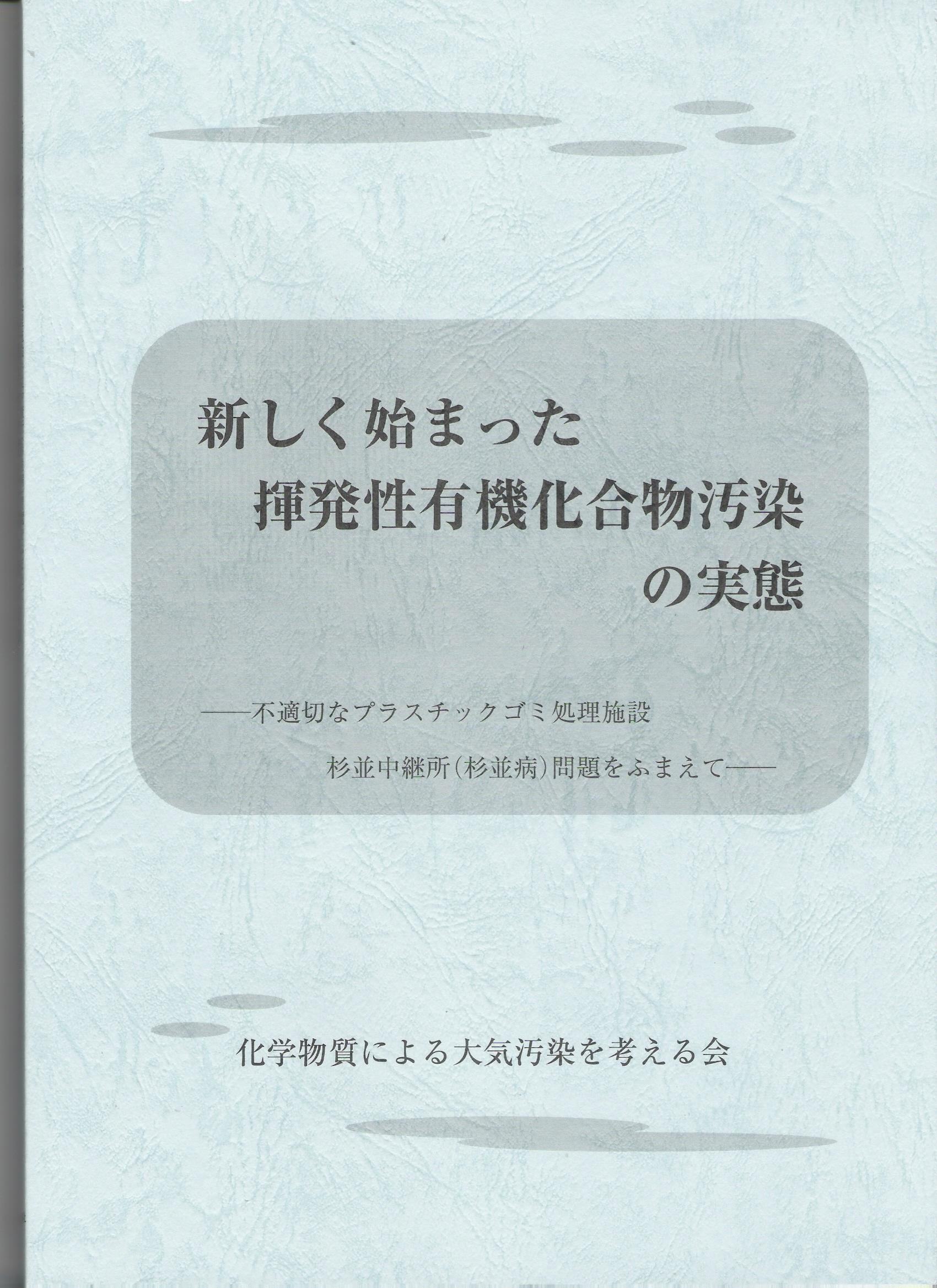 【新刊図書】新しく始まった揮発性有機化合物汚染の実態