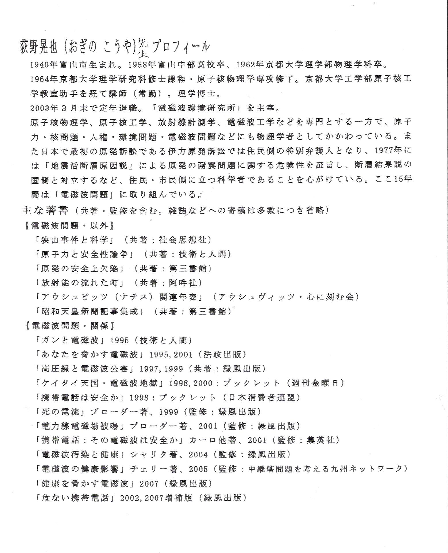 【荻野先生】プロフィール