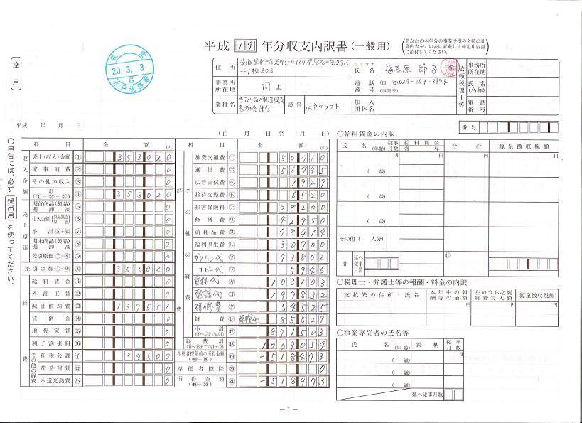 【確定申告2007年分】収支内訳書、化学物質過敏症患者の会(代表海老原節子)