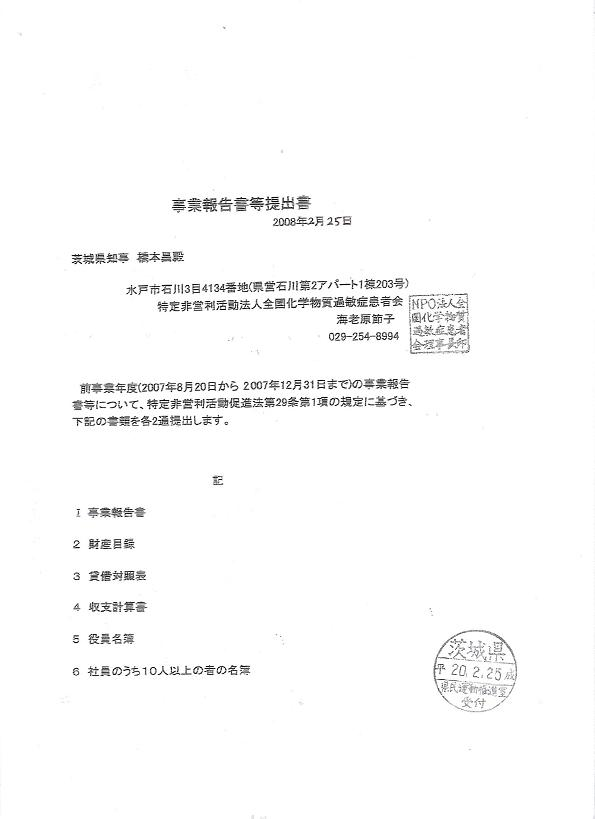 【会計報告】2007.8/20~12/31 NPO全国化学物質過敏症患者会