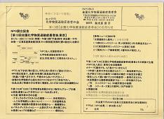 【第13回NPO全国患者会(東京大会)の報告】