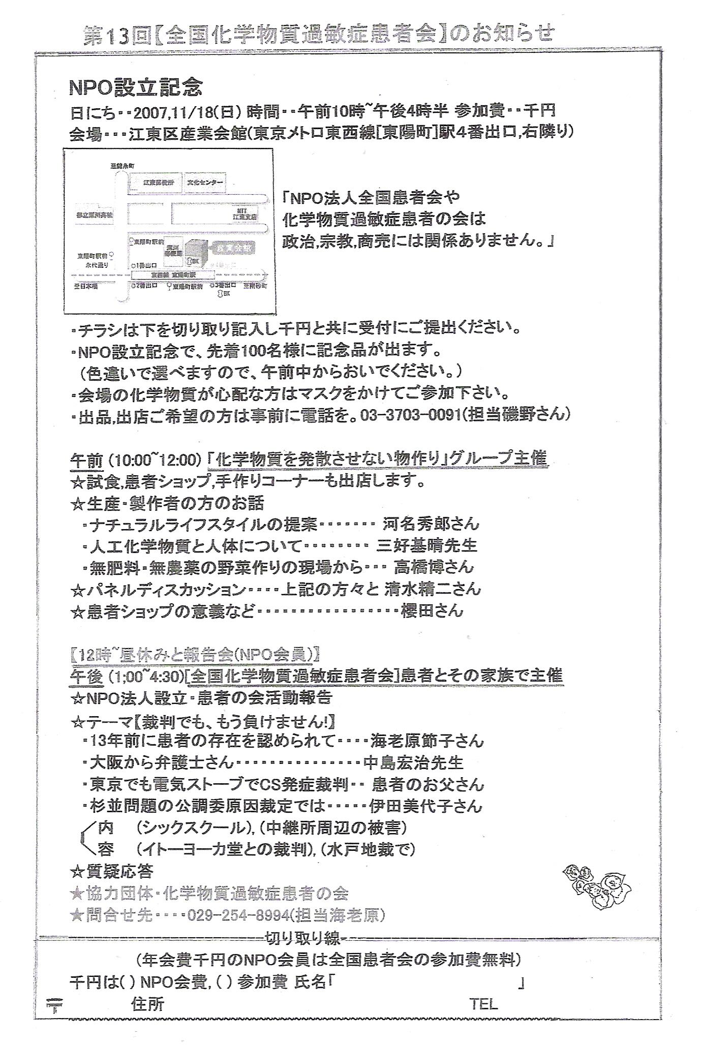 【第13回全国化学物質過敏症患者会,東京】の案内チラシ