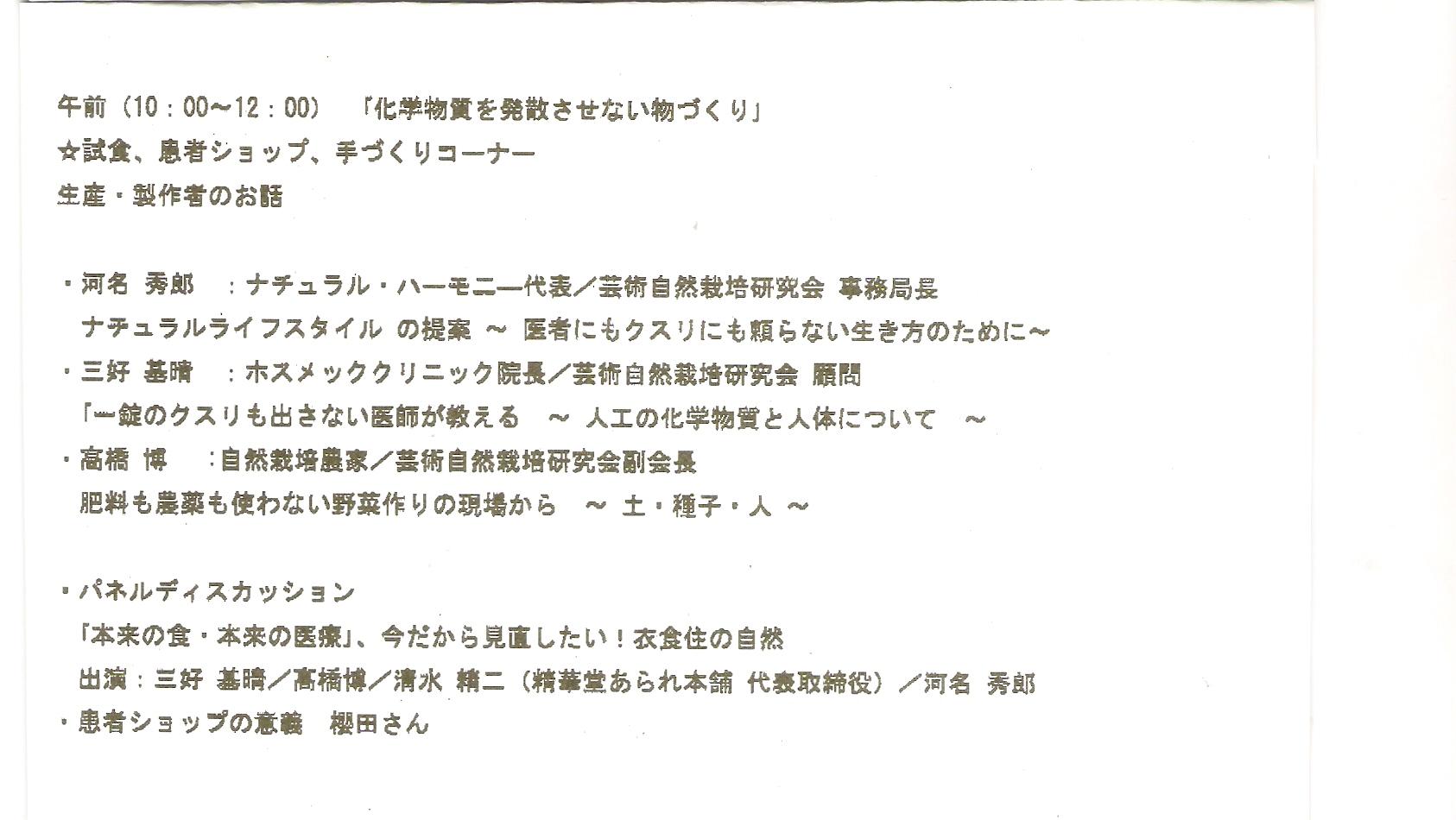 【パネルディスカッションと中島先生プロフィールと各タイトル】