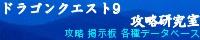 〜ドラゴンクエスト9攻略研究室〜