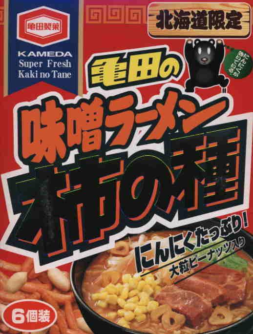 亀田の味噌ラーメン 柿の種