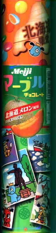 明治マーブルチョコレート 北海道メロン風味