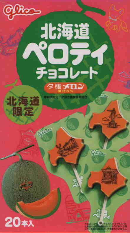北海道ペロティチョコレート 夕張メロン