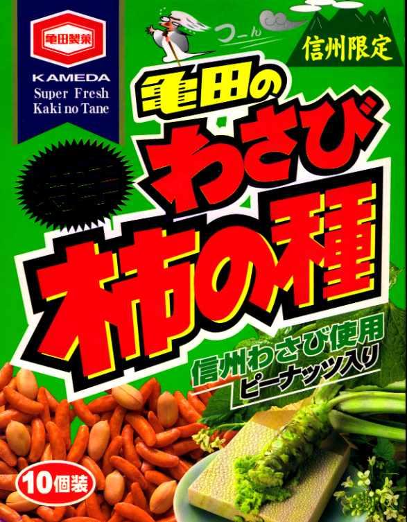 亀田 わさび柿の種