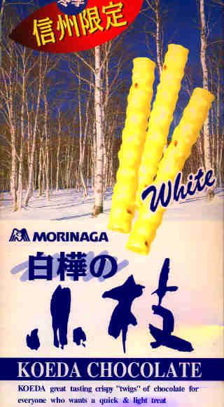 森永白樺の小枝ホワイト 冬季信州限定