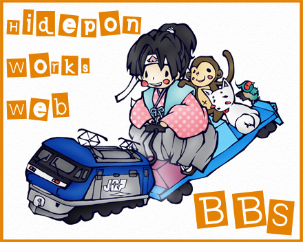 Hidepon Works Web BBS