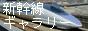 新幹線ギャラリー