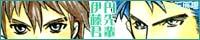 『伊藤君と円先輩』