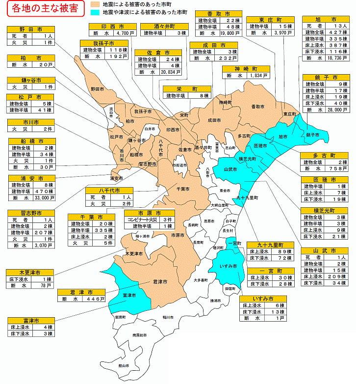 地震 多い 県 千葉 千葉に地震が 多いのは、南海トラフ地震の予兆なのか?