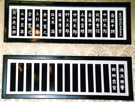 1、参議院歴代国会対策委員長(国会参議院国対委員長室〜元永田良雄の名が!)