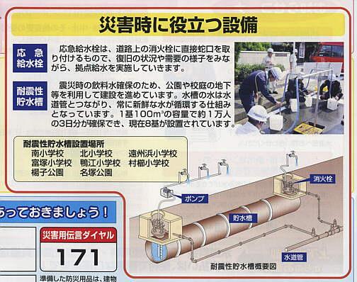 浜松市災害に役立つ設備