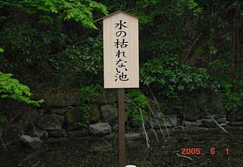 4.水の枯れない池(七不思議)