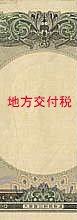 地方交付税 2,110円 21.1%