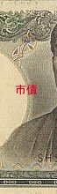 地方債 810円 8.1%