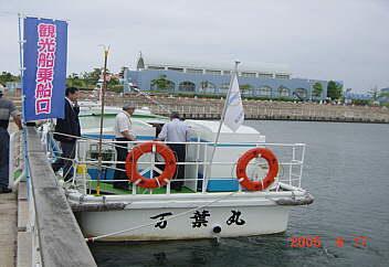 1、海王丸パ−クから乗船