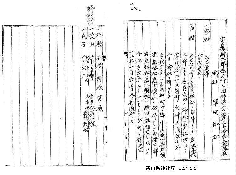 草岡神社 Personal Page