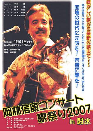 岡林コンサ−トポスター 提供:岡林信康実行委員会