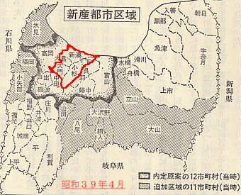 昭和36年〜39年の新産都市構想