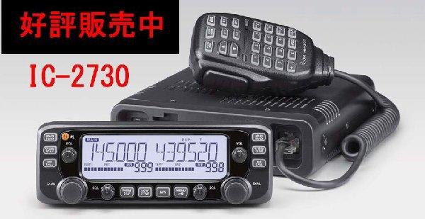 IC-2730特価にて販売