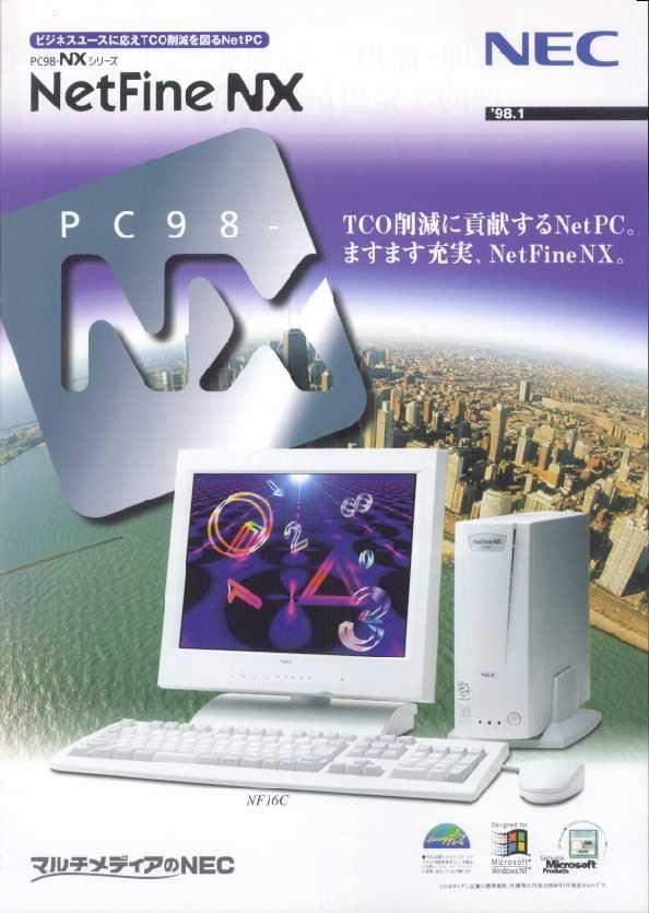 月刊98パンフレットマガジン