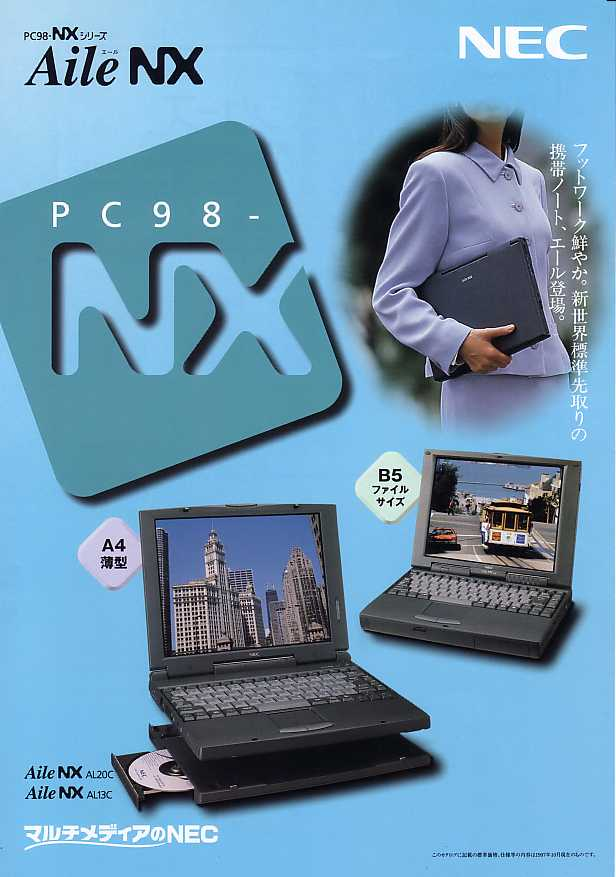 PC98-NXシリーズの主力 ...