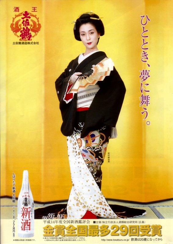 若村麻由美さんが好き。->画像>130枚