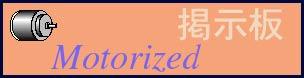 motorize info board
