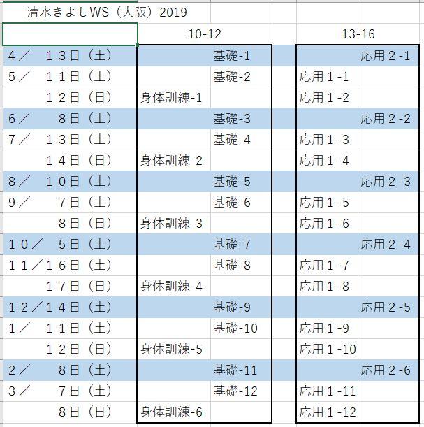 清水きよしワークショップ日程表