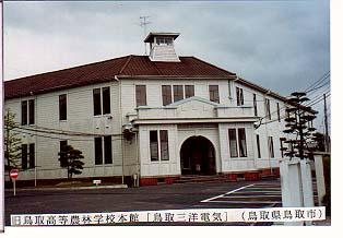 鳥取高等農業学校 - JapaneseCla...